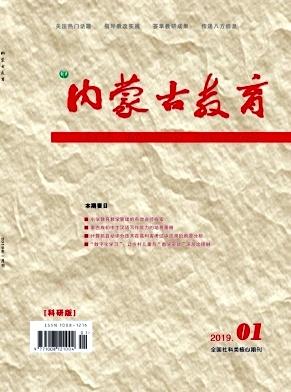 内蒙古教育