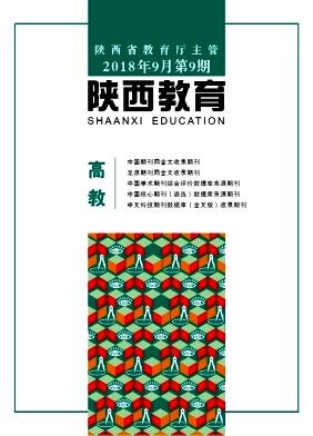 陕西教育 (高教版)