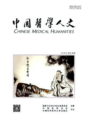 中国医学人文
