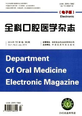 全科口腔医学杂志