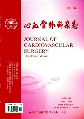 心血管外科杂志