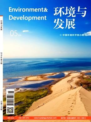 环境与发展