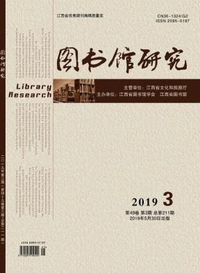 图书馆研究