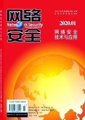 网络安全技术与应用