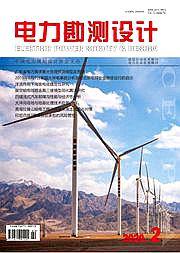电力勘测设计杂志