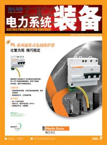 电力系统装备