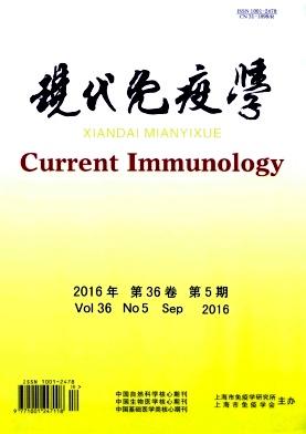 现代免疫学