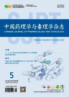 中国药理学与毒理学杂志